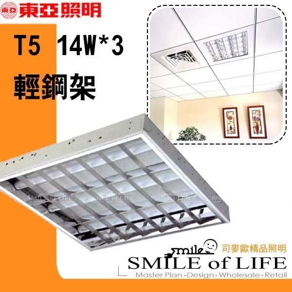 東亞輕鋼架T5-14W*3 輕鋼架全電壓 $720/組(含白光燈管3支) 適用於商業空間/辦公室 ☆司麥歐LED精品照明
