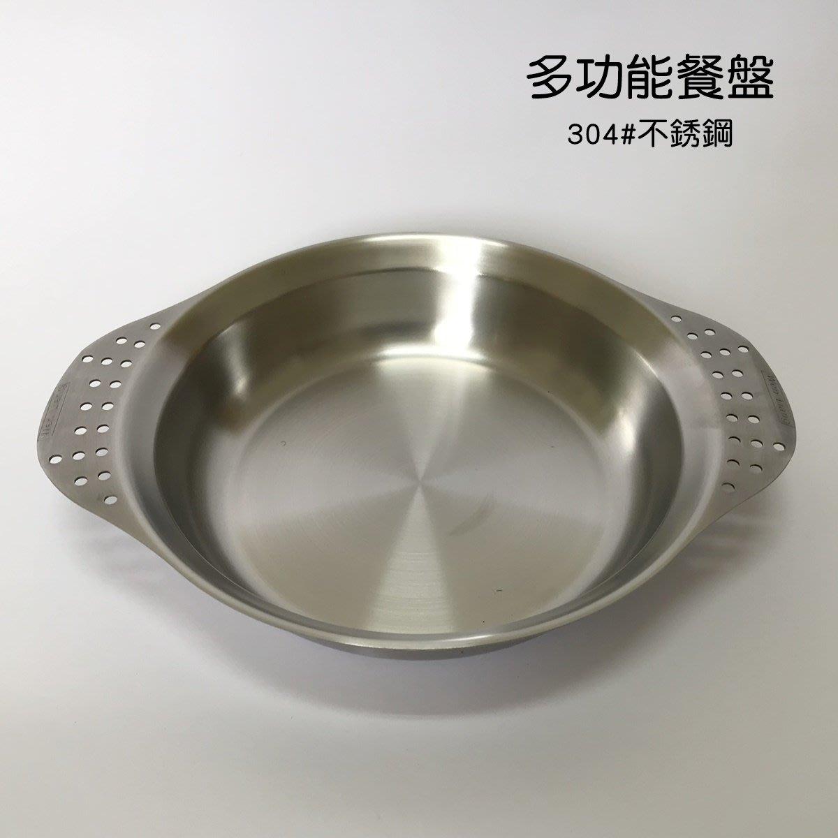 台灣製 文樑 304不銹鋼 多功能餐盤 附收納袋