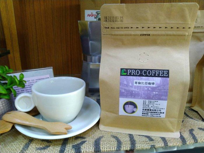 哥倫比亞咖啡豆 新鮮烘焙 半磅裝-【良鎂咖啡精品館】