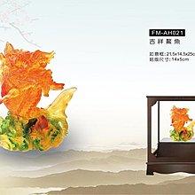 櫥窗藝品 FM-AH021 吉祥鰲魚