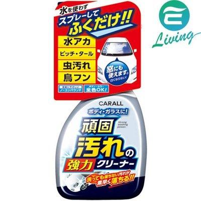 【易油網】【缺貨】CARALL 多用途頑垢除淨劑 2068