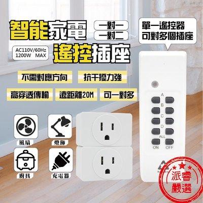 【智能家電遙控插座】智能/遙控插座/家電/插座/一對一/LLP-RS11【LD185】