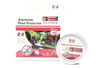 小郭水族-淞亮【Z2 魚缸除藻保護 10g】除藻效果強 水草缸不適用