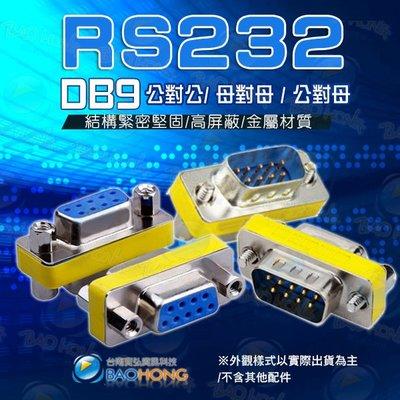 含發票】RS232轉接頭  com port 9pin 9針 DB9延長轉接頭 公對公/母對母/公對母頭 公轉公 母轉母