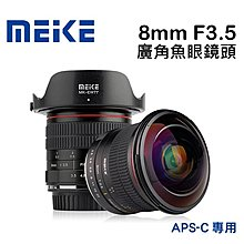 【聖佳】Meike 美科 8mm f3.5 魚眼鏡頭 Fisheye 手動對焦 APS-C for Canon