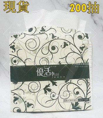 優活抽取式擦手紙巾  200抽 台中市
