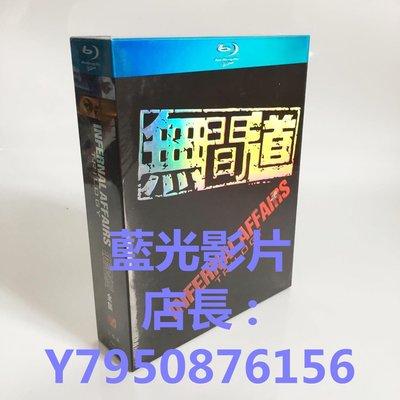 藍光光碟/BD影片 電影BD25 無間道 無間道 Infernal Affairs 1-3完整高清 繁體中字 全新盒裝