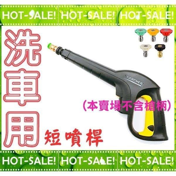 《K系列擴充配件》Karcher 德國凱馳 K2/K3/K4/K5系列 高壓清洗機 洗車專用短桿+噴頭 (不含槍柄)