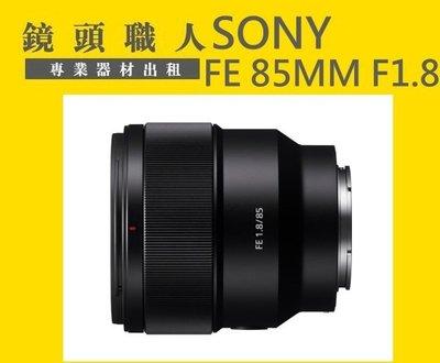 ☆ 鏡頭職人☆ ( 單眼出租 ) ::::  Sony FE 85MM F1.8 租  出租 A9 台北 桃園 板橋
