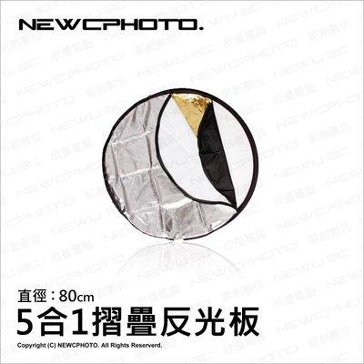【薪創光華】可折疊反光板 金銀黑白色 柔光板 減光板 折疊式 5合1 圓型 80cm 附便攜包 閃光燈配件