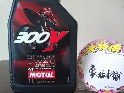 週年慶換到好*豪油本舖實體店面*4T機油 MOTUL 300V FACTORY LINE 5W-40 酯類全合成