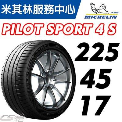 CS車宮車業 PS4S 225/45/17 PILOT SPORT 4 S MICHELIN 米其林輪胎 輪胎