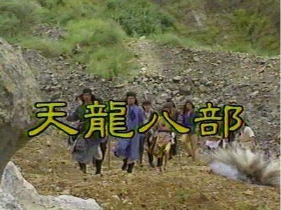 1991年國語版高清《天龍八部》關禮傑  宋岡陵 惠天賜 張詠詠20DVD~下標結標