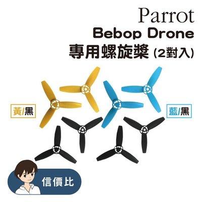 Parrot 派諾特 Bebop Drone 螺旋槳 (二對入,二色可選)