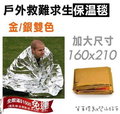 【登山好手】金銀雙色輕便戶外防水保暖必備《保溫毯/野外求生毯/輕薄保暖毯》大尺寸210x160cm ~可超取.桃園自取