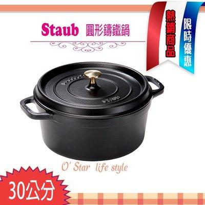 法國Staub 黑色 30cm 8.35L 鑄鐵鍋 琺瑯鍋 圓形 湯鍋 燉鍋 40509-863