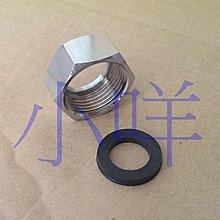 小咩【水電材料】 4分螺母+止水墊片1組 曲管螺母 16mm不銹鋼軟管 螺紋管 浪管 專用