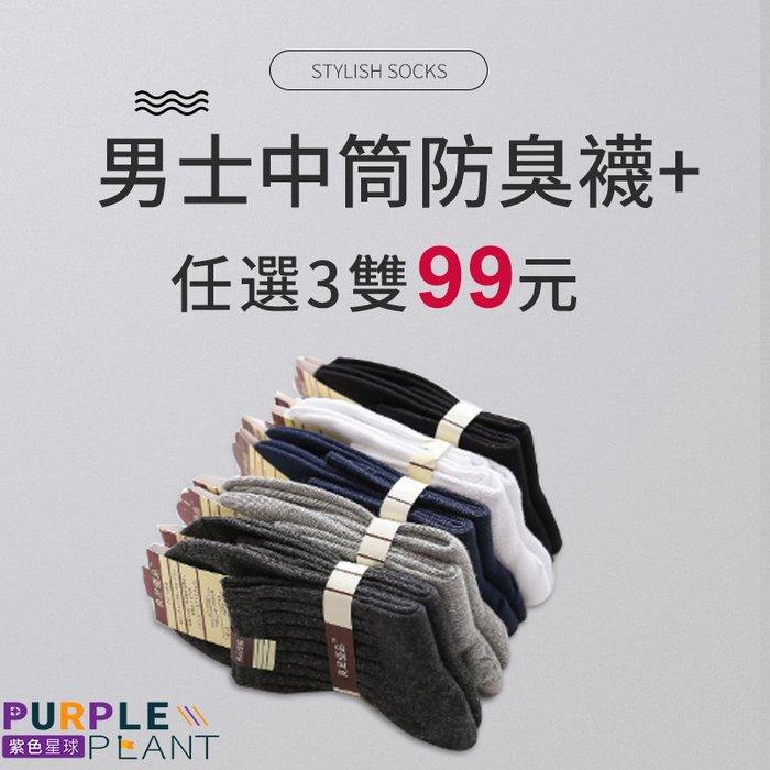 【紫色星球】柔軟舒適 任選3雙 好穿不臭 襪子【P3001】防臭襪 除臭襪 長襪 中筒襪 男襪 五色