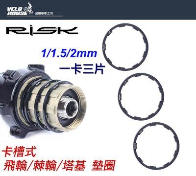 【飛輪單車】RISK卡槽式塔基墊圈 飛輪墊圈 墊片 飛輪速別改裝必備品(一卡三片)