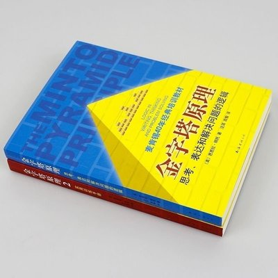 金字塔原理大全集 共2冊 管理實踐職場提升暢銷書籍抖音同款書籍
