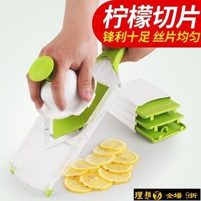 【9折免運】多功能切菜神器刨絲器削黃瓜土豆檸檬切片器廚房用碎菜機手動家用【理想家】