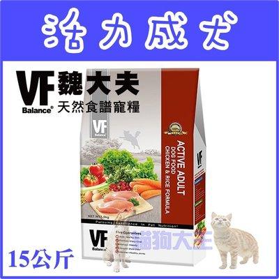 **貓狗大王**VF魏大夫 活力成犬 雞肉+米配方(1~7歲以上成犬)  15KG