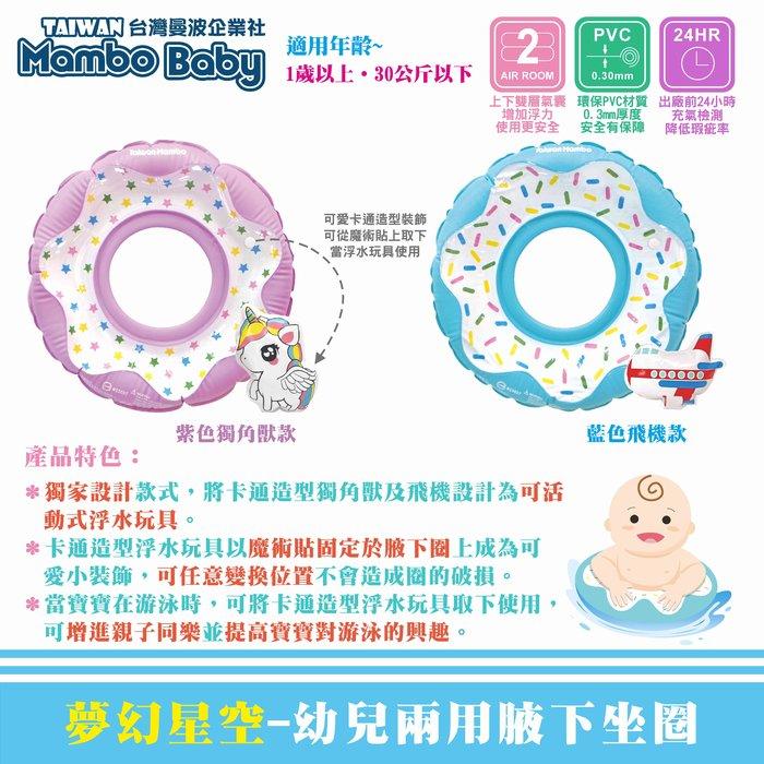 ❤歡慶兒童節❤..台灣曼波~夢幻星空幼兒兩用腋下圈/坐圈~耐高溫,寶寶泡溫泉不用再手抱