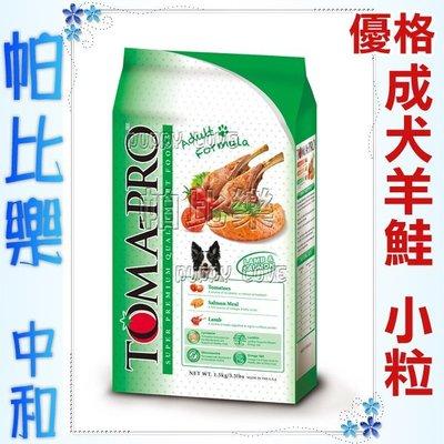 ◇帕比樂◇優格狗飼料-成犬羊肉加米 小顆粒  1.5KG