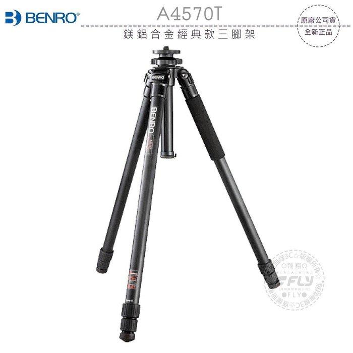 《飛翔無線3C》BENRO 百諾 A4570T 鎂鋁合金經典款三腳架│公司貨│1845mm 單眼相機攝影架