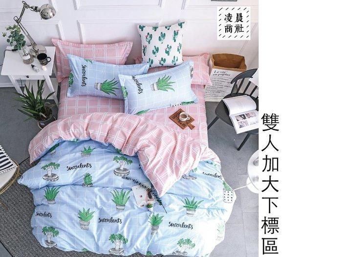 凌晨商社 // 可訂製 可拆賣 清新春夏 多肉 仙人掌 粉紅格子 ig 可愛 床包 枕套 被套 雙人加大4件組下標區