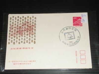 【愛郵者】〈首日封〉組外品 60年 青年祝壽郵展 貼中山樓捲筒 1全 少 直接買 / C60-外1