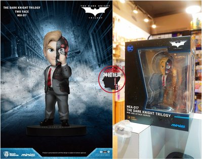 【神經玩具】現貨 野獸國 MEA-017 黑暗騎士系列 雙面人 Q版公仔 似盒玩 DC 諾蘭 蝙蝠俠