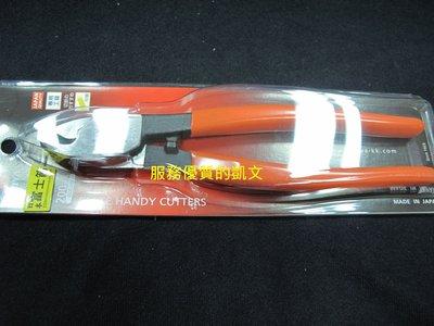 日本製 FUJIYA 富士箭 8英吋(200mm)  電纜剪 (38平方)  電氣工程、配線工程、維修