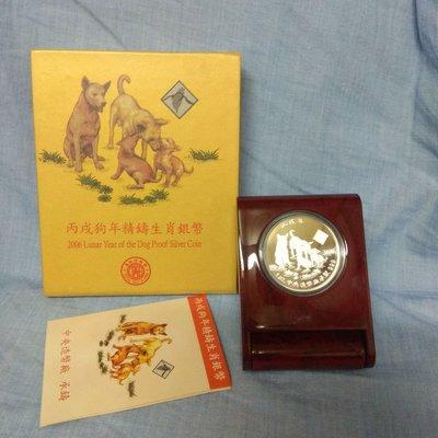 2006年,丙戊狗年生肖精鑄銀幣