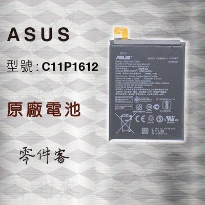 ASUS ZE553KL Zenfone 3 Zoom 電池 C11P1612