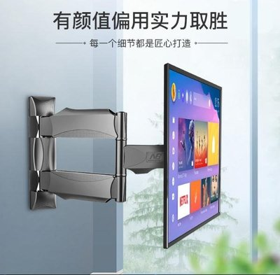 《全館免運 可開發票》電視壁掛架液晶伸縮旋轉支架電視壁掛掛墻通用  寸 【FOLLOW ME】