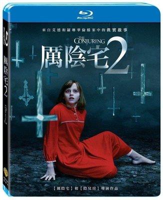 (全新未拆封)厲陰宅 2 The Conjuring 2 藍光BD(得利公司貨)限量特價