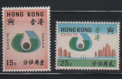 香港 1970年「日本萬國博覽會開幕紀念」特別郵票