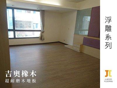 京峻木質地板 超耐磨木地板/強化木地板 無縫抗潮 浮雕系列 吉奧橡木