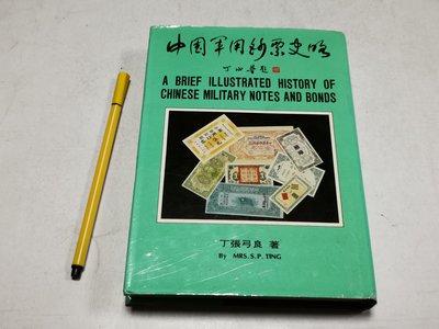 昀嫣二手書  中國軍用鈔票史略 精裝 丁張弓良 民國71年