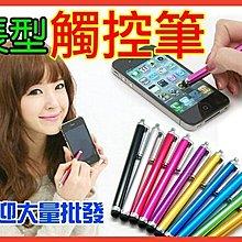 【傻瓜批發】鋁合金筆型觸控筆 電容筆 手寫筆 平板電腦 手機i5i ipad 三星 HTC SONY 板橋店自取