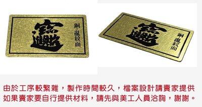 客製 訂製 蝕刻牌 腐蝕牌 銜牌 不鏽鋼金屬牌 大型金屬牌 金屬腐蝕招牌 請來洽詢 -銅板-亂紋面上色(凹)
