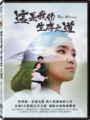 [DVD] - 這是我的生存之道 White Blessing ( 得利正版 ) - 預計9/6發行