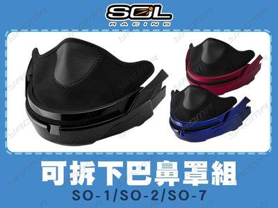 SOL安全帽| 可拆式下巴 防護下巴 下巴支架 SO1 SO2 SO7 下巴 鼻罩 『耀瑪騎士生活機車部品』