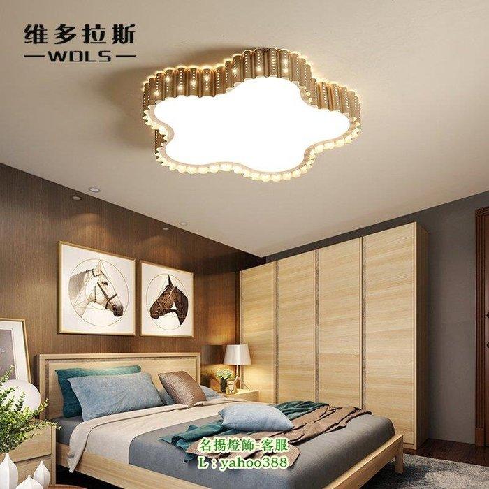 【美品光陰】臥室燈簡約現代led吸頂燈五角星兒童房溫馨書房房間北歐燈具
