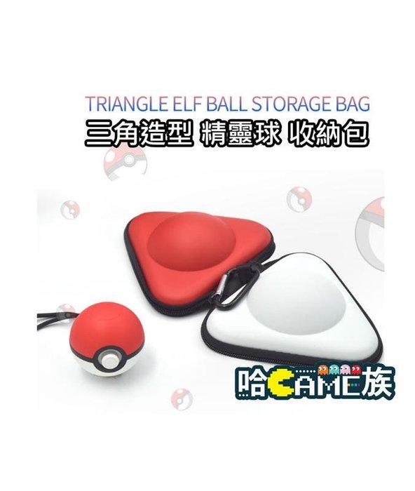 [哈GAME族] ~附登山扣~ NS 三角形 精靈球 Plus 收納包 【裸裝】 Switch 寶貝球 保護包 三角造型