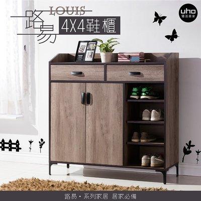 鞋櫃【UHO】路易4X4鞋櫃