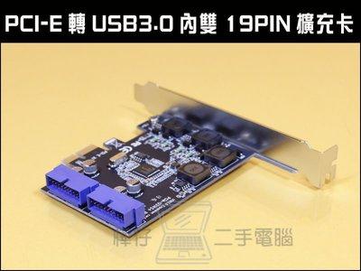 【樺仔3C】PCI-E 轉 USB3....