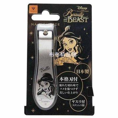 布布精品館,日本製 Disney 美女與野獸 Beauty and the Beast 指甲剪
