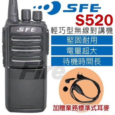 《實體店面》【贈標準式耳麥】 SFE S520 無線電對講機 輕巧型 堅固耐用 免執照 待機時間超長 大容量電池
